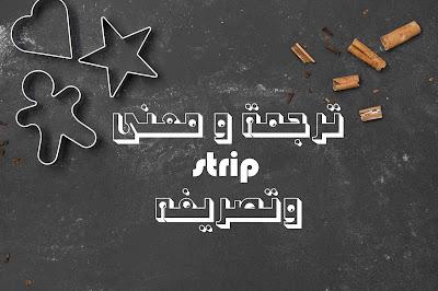 ترجمة و معنى strip وتصريفه