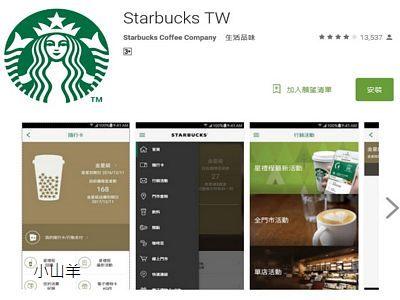 Starbucks TW app
