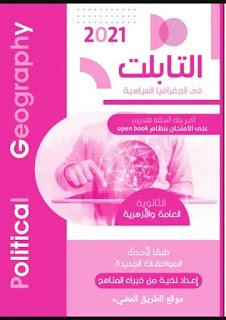 كتاب التابلت في الجغرافيا للصف الثالث الثانوي 2021