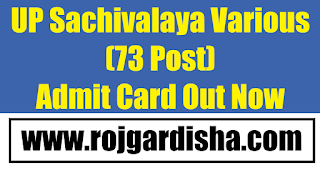 UP Sachivalay Various Post Admit Card