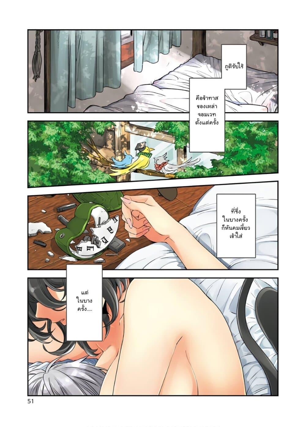 Kinsou no Vermeil Gakeppuchi Majutshi wa Saikyou no Yakusai to Mahou Sekai wo Tsukisusumu ตอนที่ 1