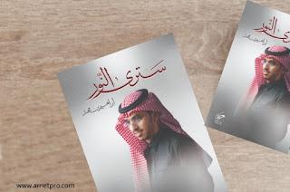 كتاب سترى النور تأليف ابراهيم بن محمد