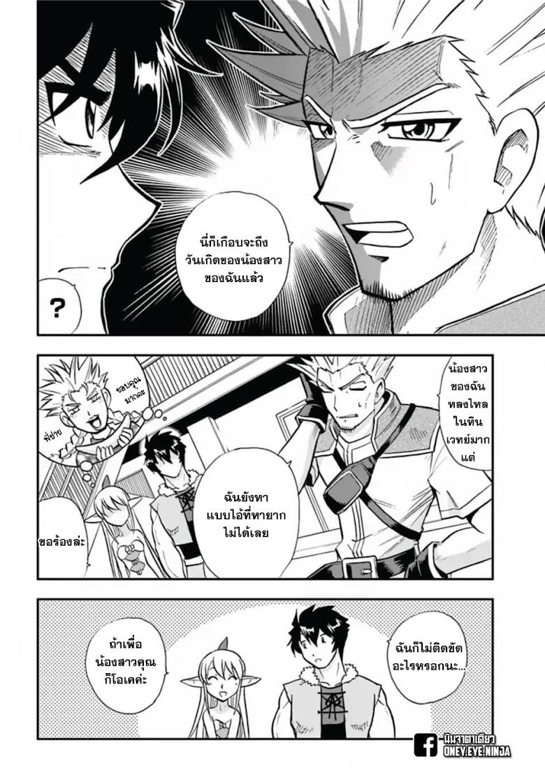 Mahou? Sonna Koto yori Kinniku da - หน้า 34
