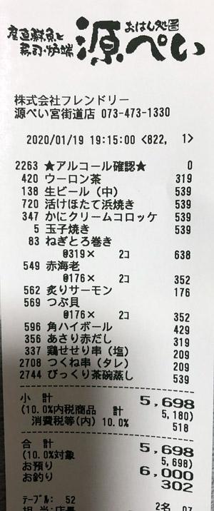 源ぺい 宮街道店 2020/1/19 飲食のレシート