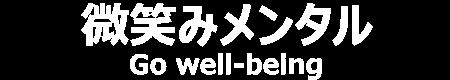 微笑みメンタル研究所