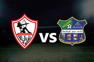 اون لاين مشاهدة مباراة الزمالك و مصر المقاصة 3-10-2019 بث مباشر في الدوري المصري اليوم بدون تقطيع