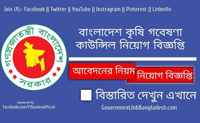 বাংলাদেশ কৃষি গবেষণা কাউন্সিল নিয়োগ বিজ্ঞপ্তি BARC Job Circular 2020