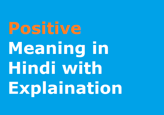 Positive Meaning in Hindi with Explaination - पॉज़िटिव का हिन्दी मतलव जाने