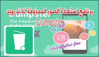 برنامج استعادة الصور المحذوفة من الجوال الاندرويد Dumpster Apk