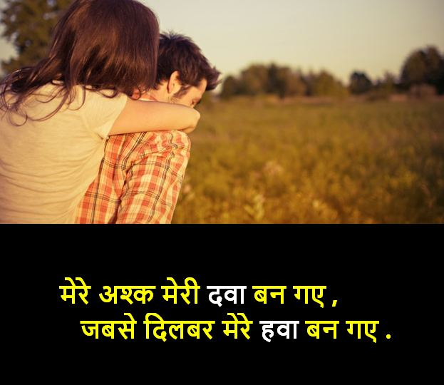 2 line shayari images collection,latest 2 line shayari images