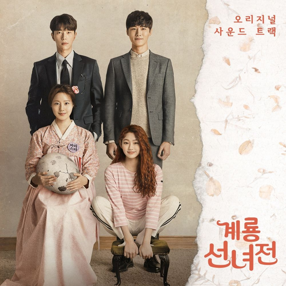 Various Artists – Mama Fairy and the Woodcutter OST