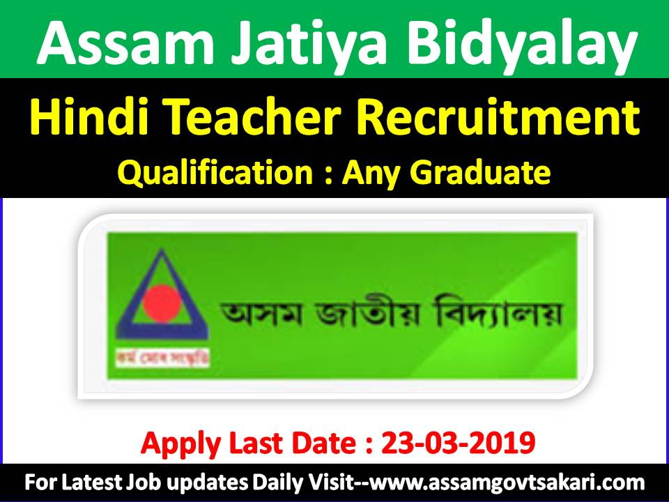 Assam Jatiya Bidyalay Guwahati Hindi Teacher Recruitment