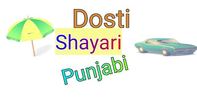 Dosti Shayari in Punjabi Font Pic