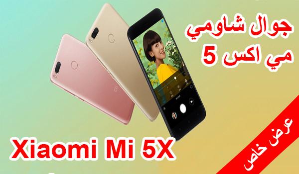 X ﺍﻟﺠﺪﻳﺪ ﻛﻠﻴﺎ ﺑﻤﻮﺍﺻﻔﺎﺗﻪ ﺍﻟﻘﻮﻳﺔ (ﻳﺘﻮﻓﺮ ﻛﻮﺑﻮﻥ ﺧﺼﻢ)Xiaomi Mi 5 ﻝﺍﻮﺟ ﻰﻠﻋ ﻞﺼﺣﺍ