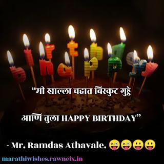 Funny Birthday Wishes In Marathi | Funny Birthday Wishes For Best Friend In Marathi