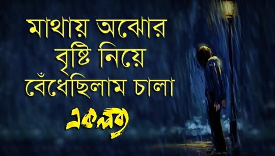 Mathay Ajhor Brishti Niye Song by Ekalabya Band