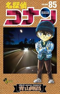名探偵コナン コミック 第85巻 | 青山剛昌 Gosho Aoyama |  Detective Conan Volumes
