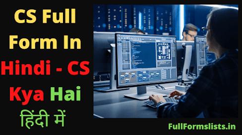 https://www.fullformslists.in/2021/06/cs-kya-hai-cs-full-form-in-hindi.html