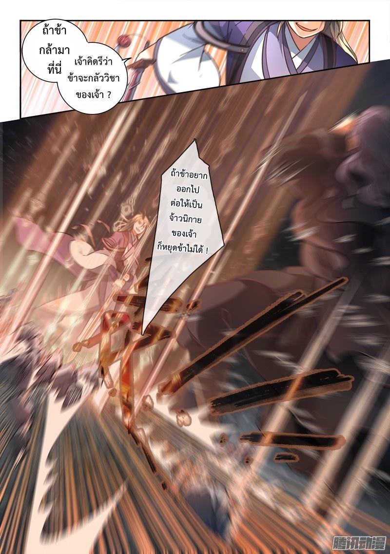อ่านการ์ตูน Spirit Blade Mountain 192 ภาพที่ 8
