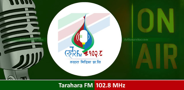 Sunsari (Artha Sarokar : Wednesday 8: 00 PM)