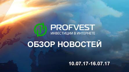 Обзор важнейших новостей из мира финансов и экономики за 10.07.17 - 16.07.17