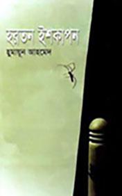Hartan Ishkapon By Humayun Ahmed Books PDF Download