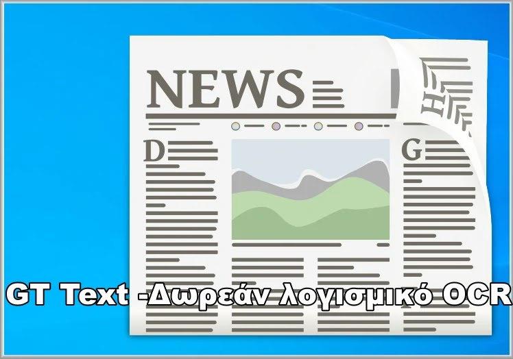 GT Text :  Μετατρέψτε  κείμενα  από εικόνες σε  επεξεργάσιμα κείμενα