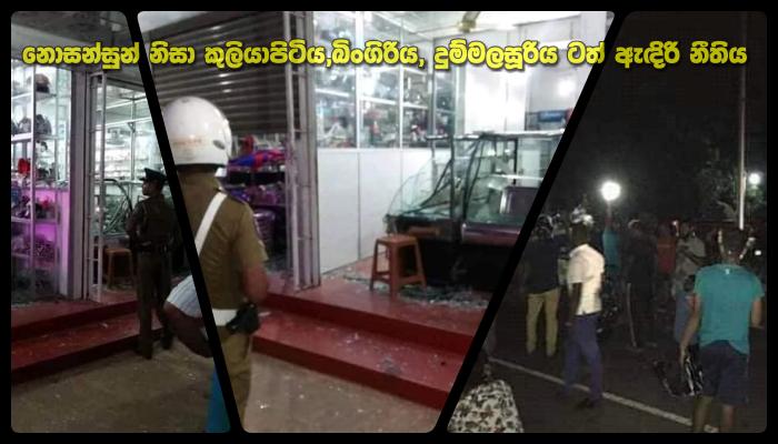 https://www.gossiplankanews.com/2019/05/kuliyapitiya-curfew.html#more