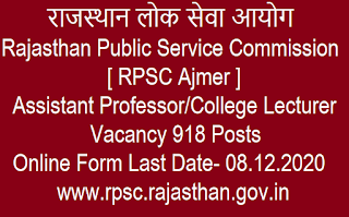 RPSC Assistant Professor Recruitment 2020, Rajasthan College Lecturer Vacancy 2020 Online Form