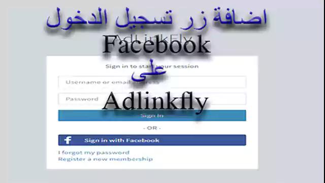 إضافة زر تسجيل الدخول فايسبوك على سكريبت Adlinkfly