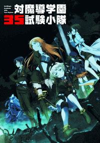 جميع حلقات الأنمي Taimadou Gakuen 35 Shiken Shoutai مترجم