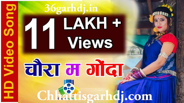 Chaura Ma Gonda CG Remix dj Amit Kaushik Saragao