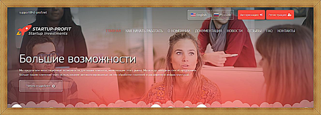 Мошеннический сайт st-prof.net – Отзывы, развод, платит или лохотрон?