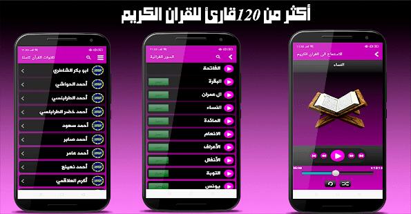 تحميل تطبيق قراني Qurani الاستماع الى القران الكريم بأصوات أكثر من 120 قارئ
