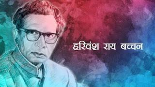 Madhushala Harivansh Rai Bachchan