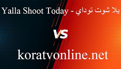 يلا شوت توداي - yalla shoot today   بث مباشر أهم مباريات اليوم