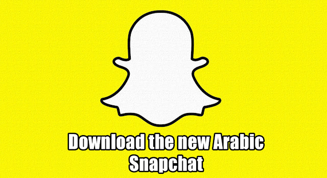 How To download the latest version of Snapchat in Arabic