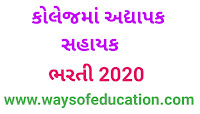 How to apply for Adhyapak Sahayak in Higher Education? @ rascheguj.in