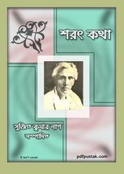 Sharat Katha pdf
