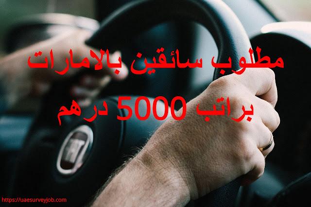 مطلوب سائقون بالامارات براتب 5000 درهم