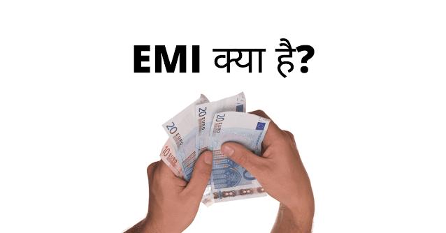 EMI क्या होता है कैसे काम करता है पूरी जानकारी