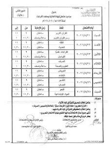 جداول امتحانات الدور الثاني كل مراحل الازهر الشريف