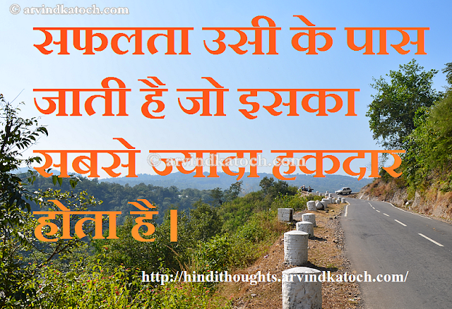 Success, Who Deserves, Thought, Hindi, Quote