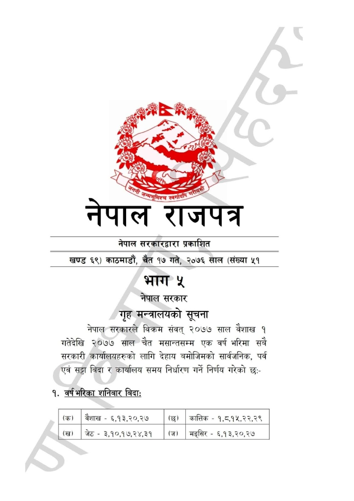 List of Public Holidays in Nepal for 2077 BS