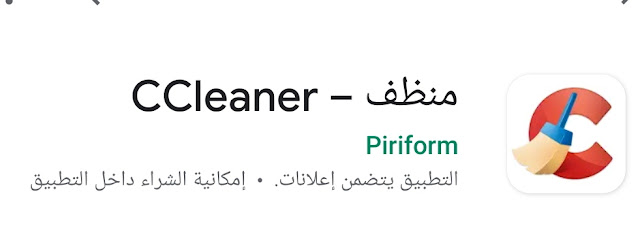 Cleaner phone
