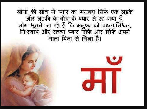 Mother's-day-sms-in-hindi