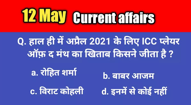 12 May 2021 current affairs  current affairs today in hindi - daily current affairs in hindi
