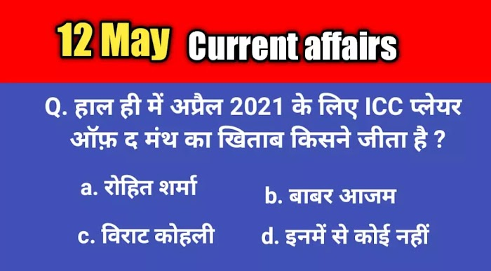 12 May 2021 current affairs : current affairs today in hindi - daily current affairs in hindi