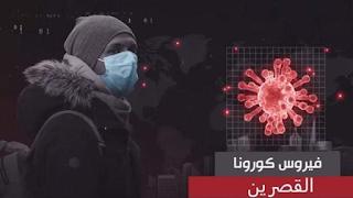 الڨصرين/كورونا: تحيين الوضع الوبائي لليوم السبت 14 نوفمبر 2020