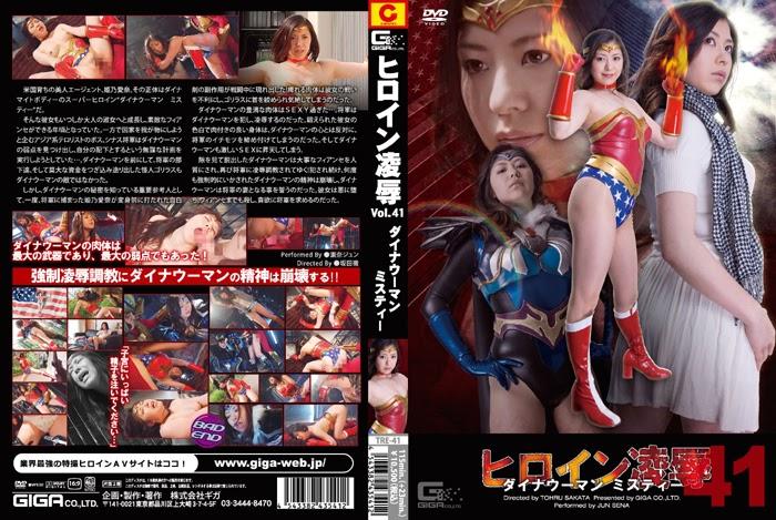TRE-41 Heroine Give up Vol. 41 – Dyna Girl Misty